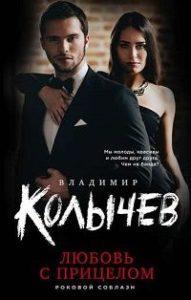 Владимир Колычев - Любовь с прицелом