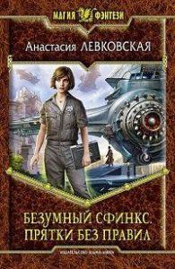 Анастасия Левковская - Безумный сфинкс. Прятки без правил