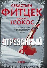 Михаэль Тсокос, Себастьян Фитцек - Отрезанный