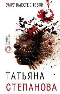 Татьяна Степанова - Умру вместе с тобой