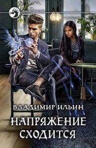 Владимир Ильин - Напряжение сходится