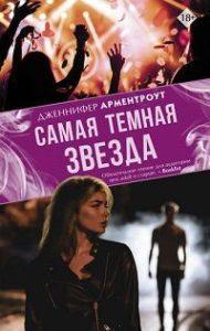 Дженнифер Ли Арментроут - Самая темная звезда