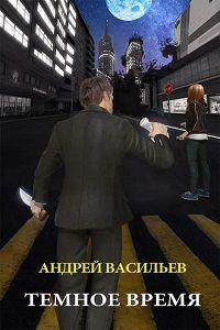 Андрей Васильев - Темное время