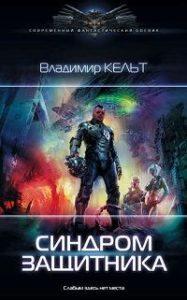 Владимир Кельт - Синдром защитника