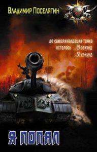 Владимир Поселягин - Я попал