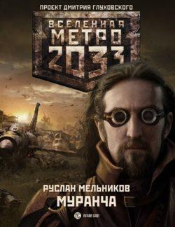 Руслан Мельников - Метро 2033: Муранча