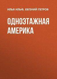 Евгений Петров, Илья Ильф - Одноэтажная Америка