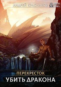 Андрей Красников - Перекрёсток. Убить дракона