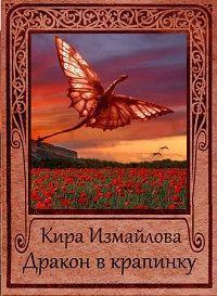 Кира Измайлова - Дракон в крапинку