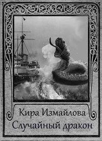Кира Измайлова - Случайный дракон