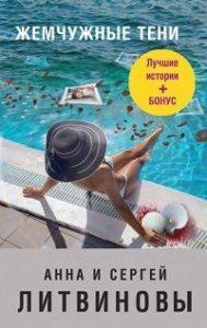 Анна и Сергей Литвиновы - Жемчужные тени (сборник)