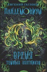 Евгений Гаглоев - Время Темных охотников