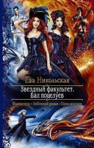 Ева Никольская - Звёздный факультет. Бал поцелуев