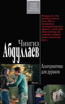 Чингиз Абдуллаев - Альтернатива для дураков