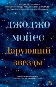 Джоджо Мойес - Дарующий звезды