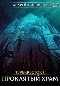 Андрей Красников - Перекрёсток. Проклятый храм