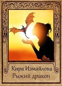 Кира Измайлова - Рыжий дракон