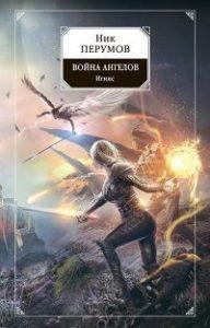 Ник Перумов - Война ангелов. Игнис