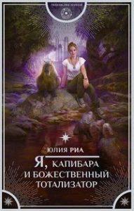 Юлия Риа - Я, капибара и божественный тотализатор