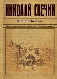 Николай Свечин - Столица беглых
