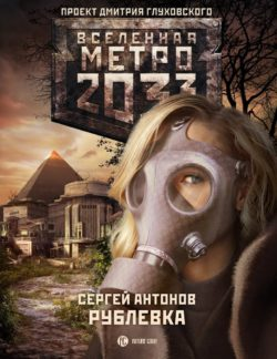 Сергей Антонов - Метро 2033: Рублевка