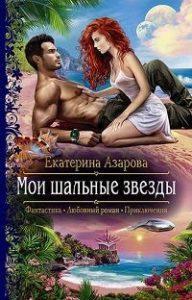 Екатерина Азарова - Мои шальные звезды
