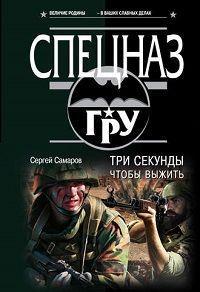 Сергей Самаров - Три секунды, чтобы выжить