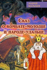 Андрей Малышев - Сказ о комбате-молодце и народе-удальце