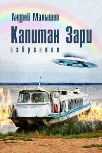 Андрей Малышев - Капитан Зари (сборник)