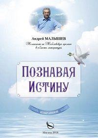 Андрей Малышев - Познавая Истину. Избранное
