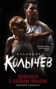 Владимир Колычев - Девушка с белым лицом
