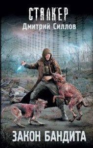 Дмитрий Силлов - Закон бандита