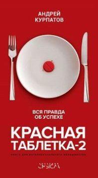 Андрей Курпатов - Красная таблетка-2. Вся правда об успехе