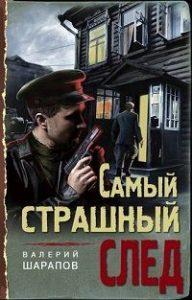 Валерий Шарапов - Самый страшный след