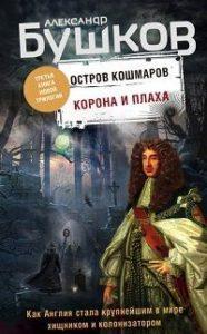 Александр Бушков - Остров кошмаров. Корона и плаха