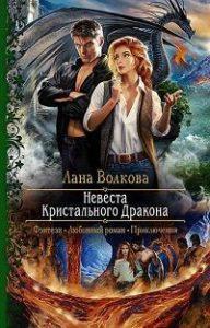Лана Волкова - Невеста Кристального Дракона