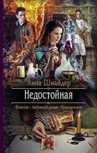 Анна Шнайдер - Недостойная