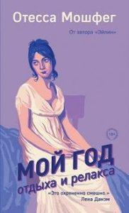 Отесса Мошфег - Мой год отдыха и релакса