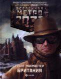 Метро 2033: Британия скачать
