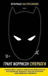 Грант Моррисон - Супербоги. Как герои в масках, удивительные мутанты и бог Солнца из Смолвиля учат нас быть людьми