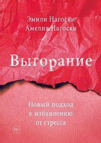 Амелия Нагоски, Эмили Нагоски - Выгорание