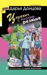 Дарья Донцова - Царевич с плохим резюме