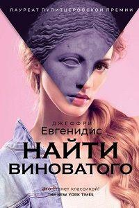 Джеффри Евгенидис - Найти виноватого