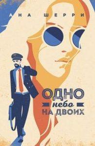 Ана Шерри - Одно небо на двоих