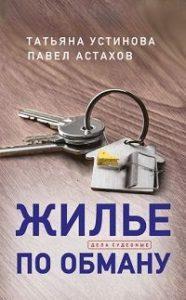 Павел Астахов, Татьяна Устинова - Жилье по обману