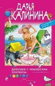 Дарья Калинина - Девушка с чеширским зонтиком