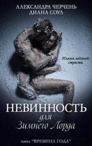 Александра Черчень, Диана Соул - Невинность для зимнего лорда