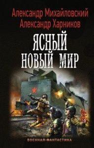 Александр Михайловский, Александр Харников - Ясный новый мир