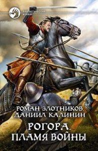 Даниил Калинин, Роман Злотников - Рогора. Пламя войны