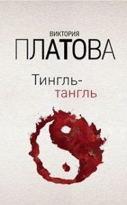 Виктория Платова - Тингль-тангль